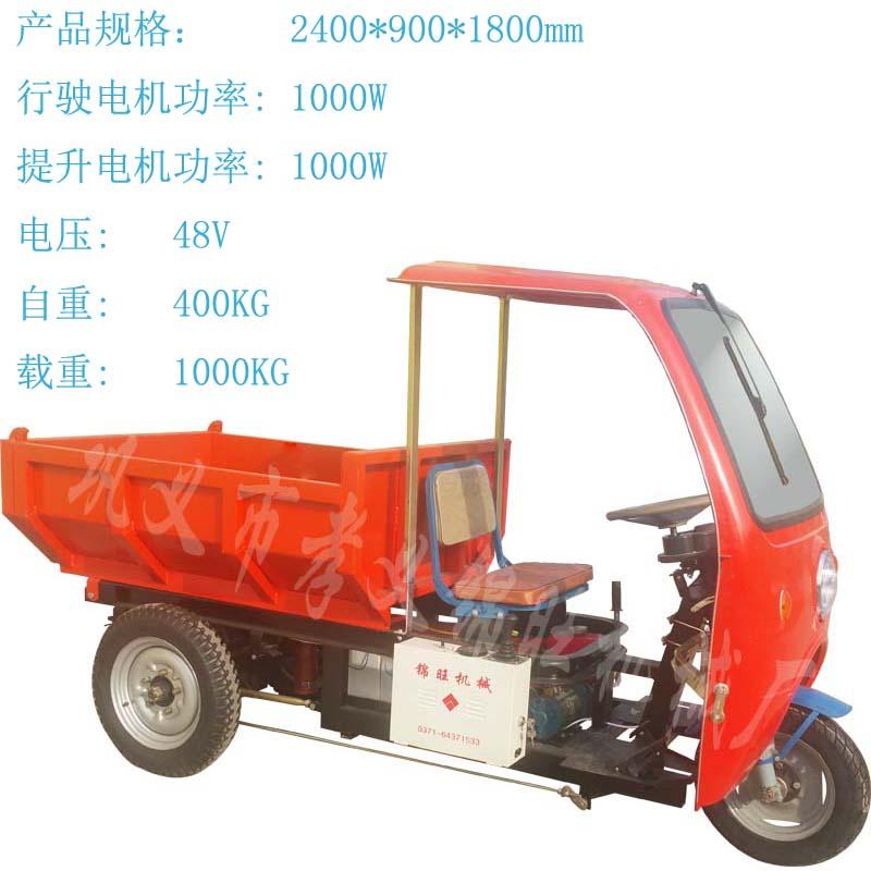 1吨电动自卸车(1带驾驶室).jpg